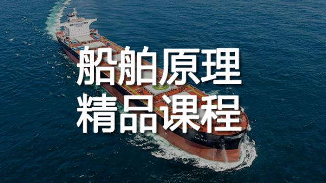 船舶原理精品课程
